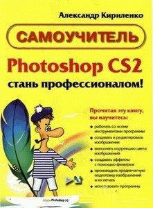 Photoshop CS2. Стань профессионалом. Самоучитель [Александр Кириленко]
