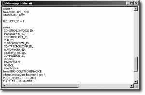 Секреты Delphi. Мониторинг SQL-запросов при работе с ADO-компонентами